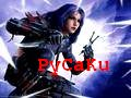 PyCaKu Guild